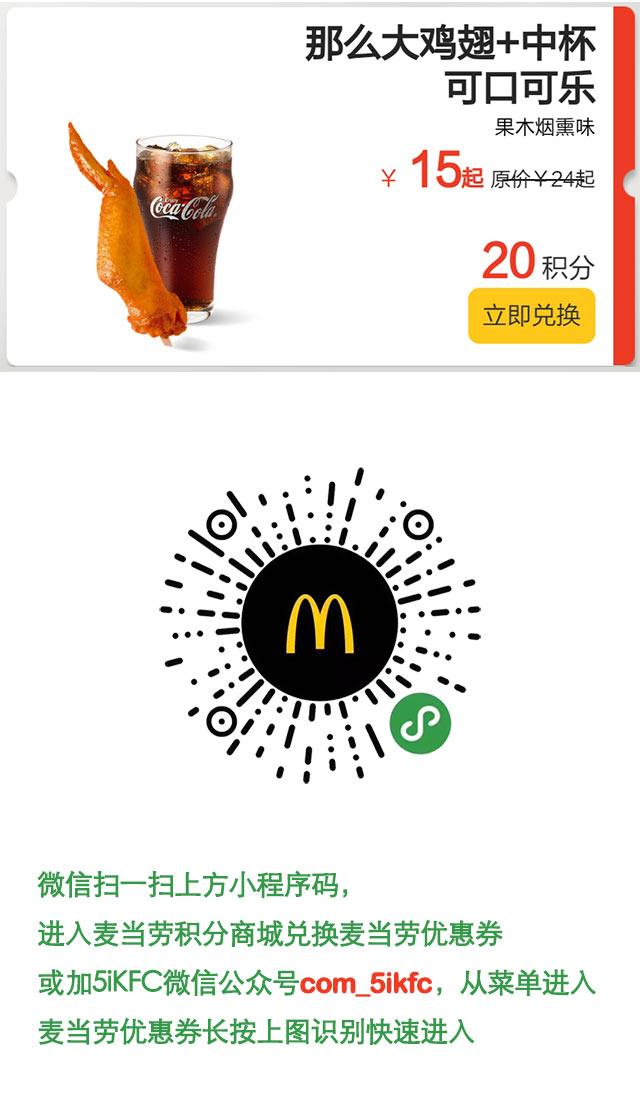 优惠券图片:麦当劳那么大鸡翅1个+中杯可口可乐1杯凭优惠券优惠价15元起,20积分兑换 有效期2018年10月31日-2018年12月31日