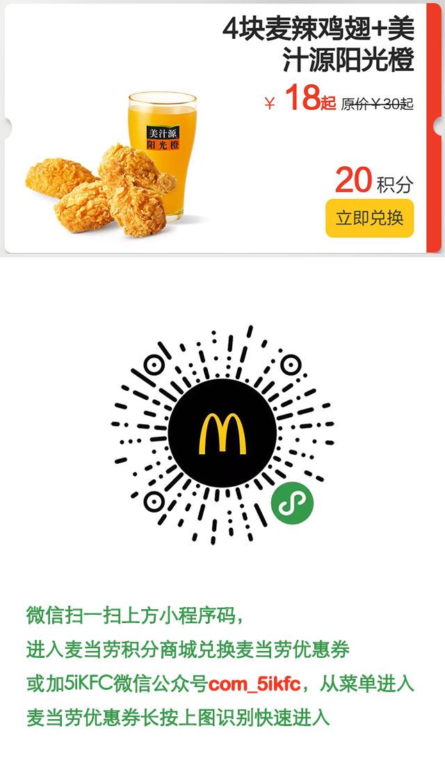 麦当劳4块麦辣鸡翅+美汁源阳光橙1杯凭优惠券优惠价18元起,20积分兑换 有效期至:2018年12月31日 www.5ikfc.com