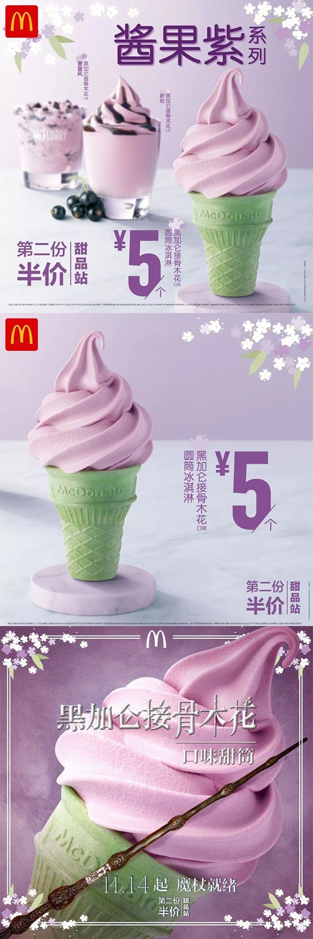 麦当劳黑加仑接骨木花口味冰淇淋5元起,甜品站全线第二份半价 有效期至:2018年12月26日 www.5ikfc.com