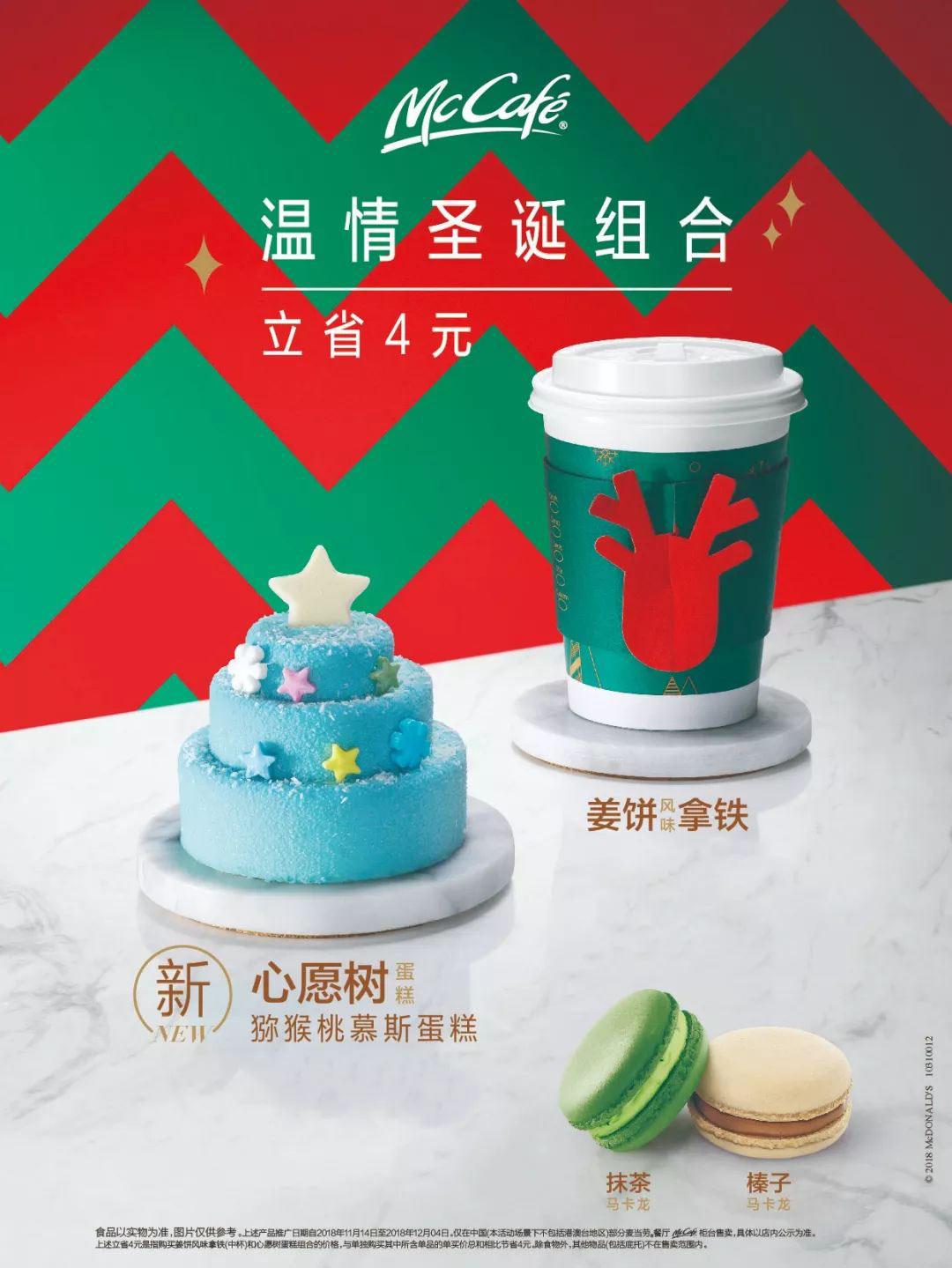 麦当劳麦咖啡McCafe温情圣诞组合慕斯蛋糕搭配姜饼风味拿铁立减4元 有效期至:2018年12月4日 www.5ikfc.com