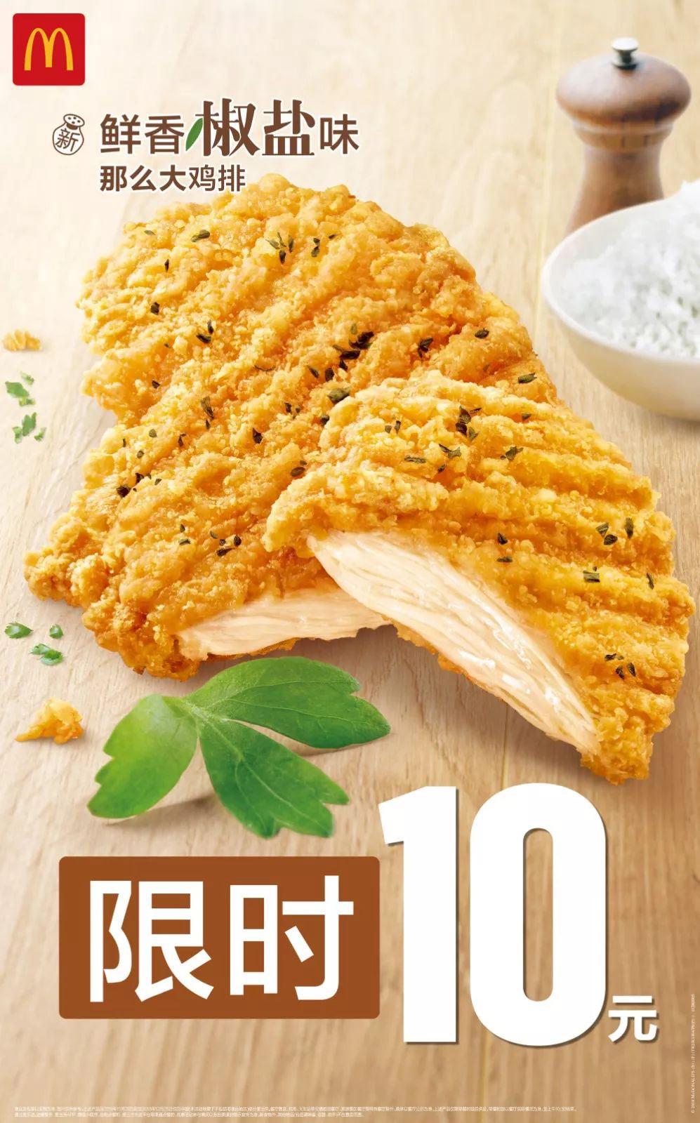麦当劳鲜香椒盐味那么大鸡排限时10元回归,有效期自2018年11月28日到2018年12月25日