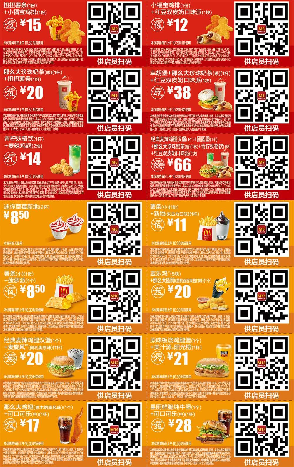 优惠券图片:麦当劳2018年1月2月份优惠券手版整张版本,点餐出示给店员扫码享优惠价 有效期2018年01月24日-2018年02月27日