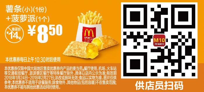 M10 薯条(小)1份+菠萝派1个 2018年1月2月凭麦当劳优惠券8.5元 省5.5元起 有效期至:2018年2月27日 www.5ikfc.com