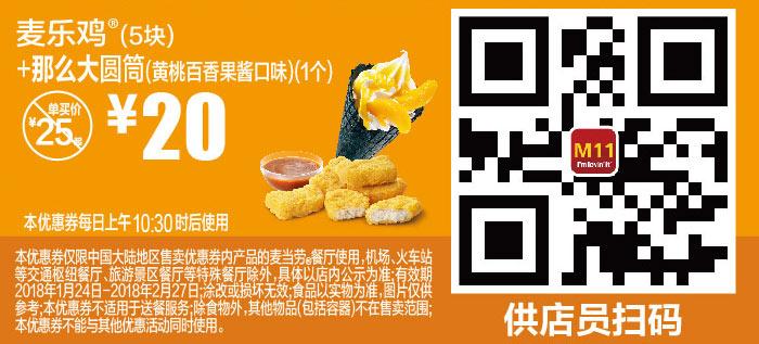 M11 麦乐鸡5块+那么大圆筒黄桃百香果酱口味1个 2018年1月2月凭麦当劳优惠券20元 省5元起 有效期至:2018年2月27日 www.5ikfc.com