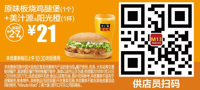 M13 原味板烧鸡腿堡1个+美汁源阳光橙1杯 2018年1月2月凭麦当劳优惠券21元 省6元起 有效期至:2018年2月27日 www.5ikfc.com