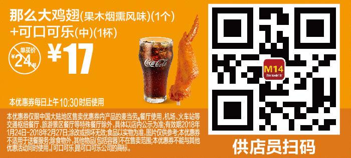 优惠券图片:M14 那么大鸡翅果木烟熏风味1个+可口可乐(中)1杯 2018年1月2月凭麦当劳优惠券17元 省7元起 有效期2018年01月24日-2018年02月27日