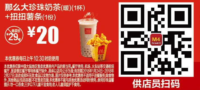 M4 那么大珍珠奶茶(暖)1杯+扭扭薯条1份 2018年1月2月凭麦当劳优惠券20元 省9元起 有效期至:2018年2月27日 www.5ikfc.com