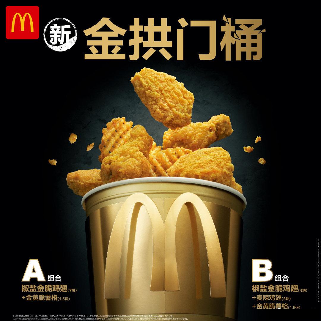 优惠券图片:麦当劳金拱门桶售价51元,AB两款组合可选择 有效期2018年12月26日-2019年01月15日