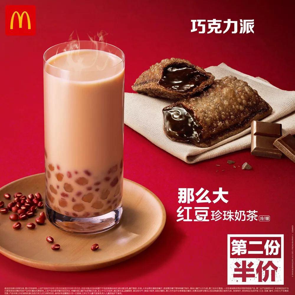 麦当劳巧克力派、那么大红豆珍珠奶茶第二份半价优惠 有效期至:2019年1月15日 www.5ikfc.com