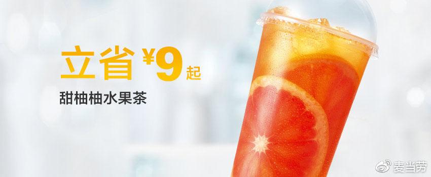 I1 水果茶(甜柚柚)1杯 2019年1月憑麥當勞優惠券9元 省9元起 有效期至:2019年1月15日 www.qgolq.tw
