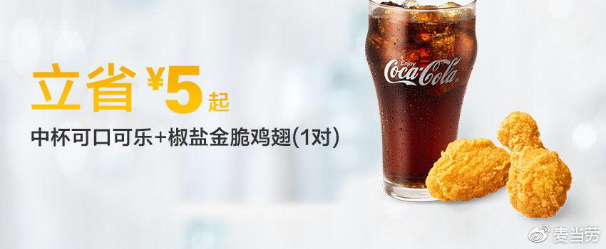 I2 椒盐金脆鸡翅1对+可口可乐(中)1杯 2019年1月凭麦当劳优惠券15元 省5元起 有效期至:2019年1月15日 el-app.com