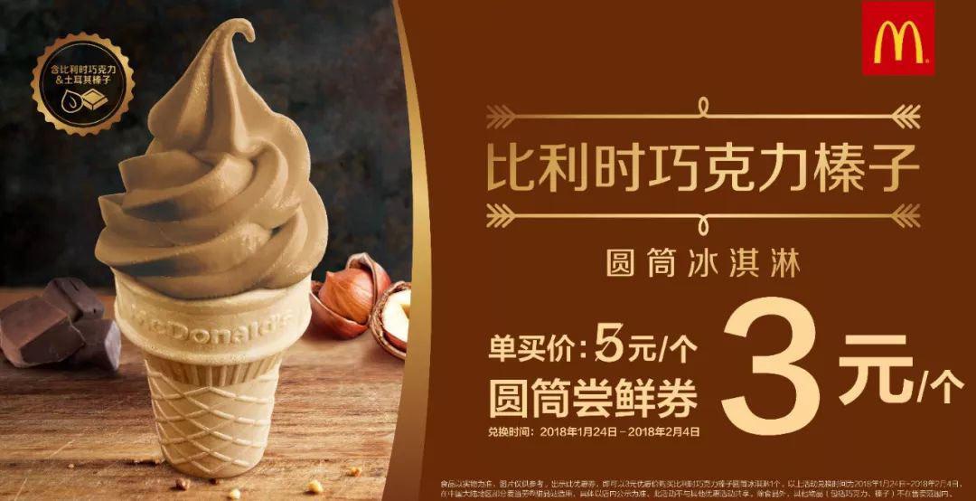 优惠券图片:麦当劳比利时巧克力榛子圆筒冰淇淋3元尝鲜券,甜品站凭券3元购原价5元的新品甜筒 有效期2018年01月24日-2018年02月4日