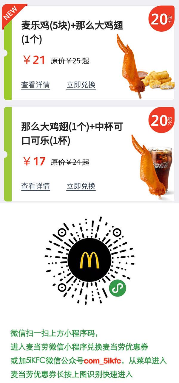 麦当劳积分优惠券 那么大鸡翅1个+麦乐鸡5块/中可乐1杯 优惠价17元 20积分兑换 立省6元起 有效期至:2018年12月31日 www.5ikfc.com