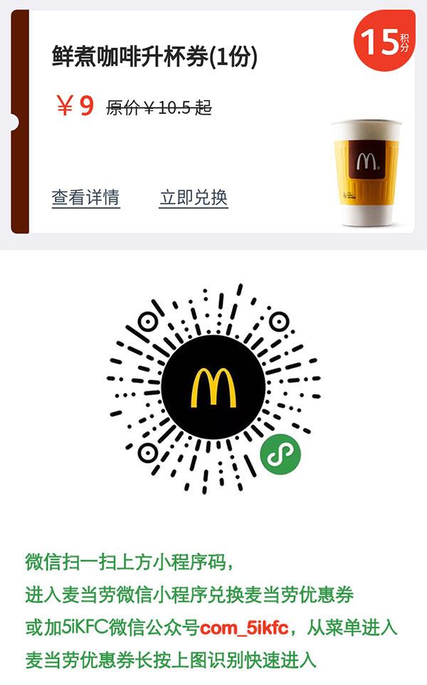 麦当劳积分优惠券 鲜煮咖啡升杯券1份 优惠价9元 15积分兑换 立省1.5元起 有效期至:2018年12月31日 www.5ikfc.com