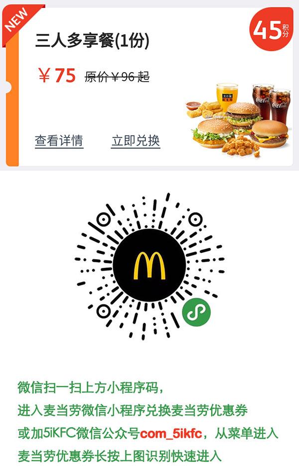 麦当劳积分优惠券 三人多享餐1份 优惠价75元 45积分兑换 立省21元起 有效期至:2018年12月31日 www.5ikfc.com