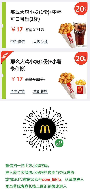 麦当劳积分优惠券 那么大鸡小块1份+小薯条/中可乐 优惠价17元 20积分兑换 立省5元起 有效期至:2018年12月31日 www.5ikfc.com