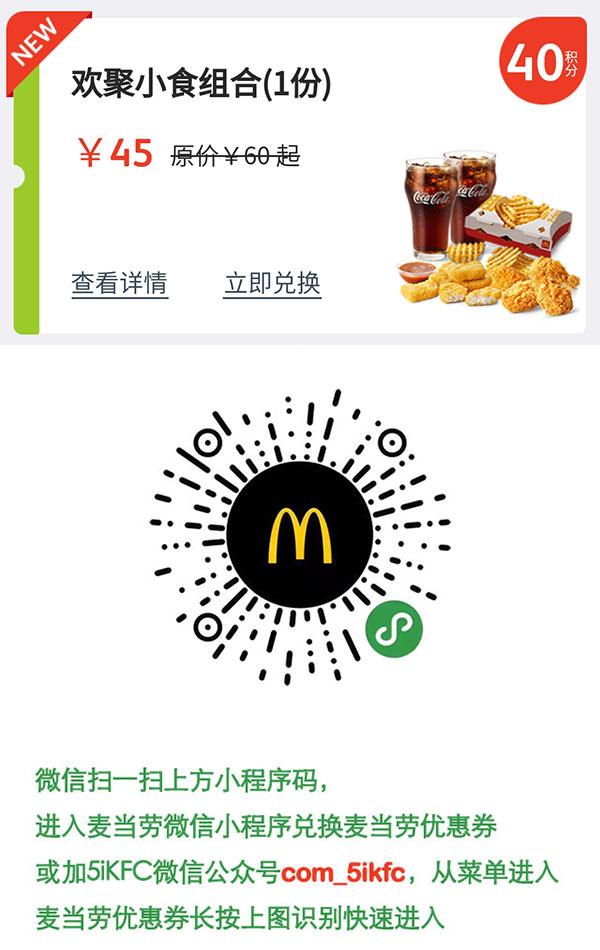 麦当劳积分优惠券 欢聚小食组合1份 优惠价45元 40积分兑换 立省15元起,有效期自2018年12月05日到2018年12月31日