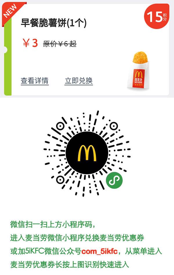 麦当劳积分优惠券 早餐脆薯饼1个 优惠价3元 15积分兑换 立省3元起,有效期自2018年12月05日到2018年12月31日