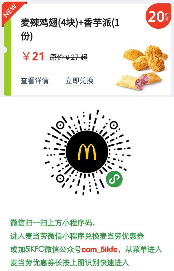 麦当劳积分优惠券 麦辣鸡翅4块+香芋派1份 优惠价21元 20积分兑换 立省6元起,有效期自2018年12月05日到2018年12月31日