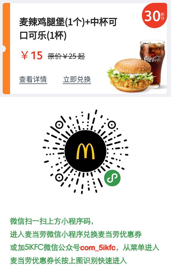 麦当劳积分优惠券 麦辣鸡腿堡1个+中杯可口可乐1杯 优惠价15元 30积分兑换 立省10元起,有效期自2018年12月05日到2018年12月31日