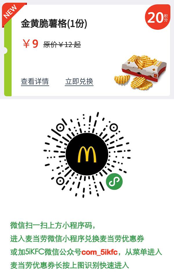 麦当劳金黄脆薯格1份优惠券9元,20积分兑换 立省3元,有效期自2018年12月05日到2018年12月31日