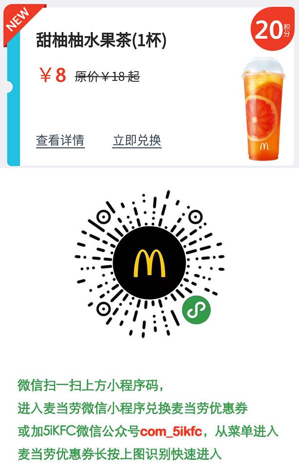 麦当劳甜柚柚水果茶1杯优惠券8元,20积分兑换 立省10元,有效期自2018年12月05日到2018年12月31日