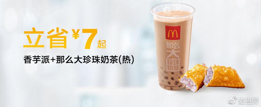 H3 那么大珍珠奶茶(热)+香芋派1个 2018年12月凭麦当劳优惠券18元 立省7元起 有效期至:2018年12月25日 www.5ikfc.com