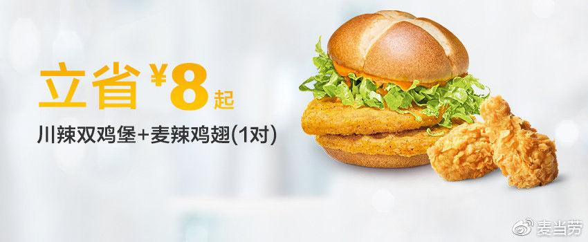 H4 川辣双鸡堡+麦辣鸡翅1对 2018年12月凭麦当劳优惠券22元 立省8元起,有效期自2018年11月28日到2018年12月25日