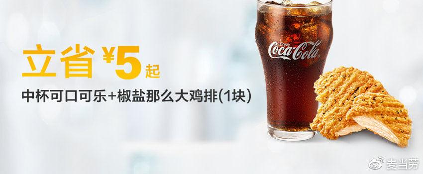 H1 椒盐那么大鸡排+可口可乐(中) 2018年12月凭麦当劳优惠券15元 立省5元起,有效期自2018年11月28日到2018年12月25日