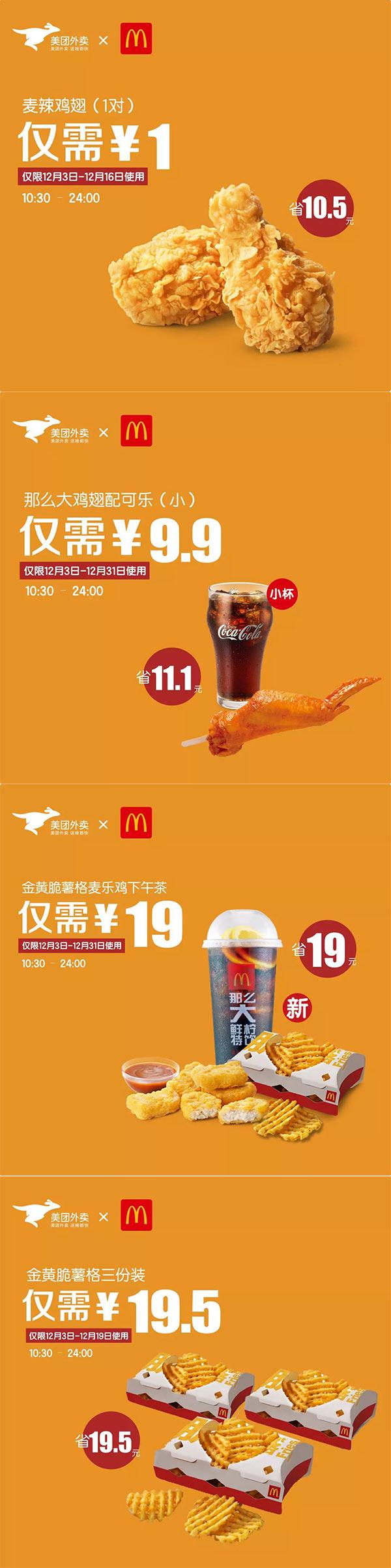 优惠券图片:麦当劳美团外卖1元麦辣鸡翅、9.9元那么大鸡翅配可乐 有效期2018年12月5日-2018年12月31日