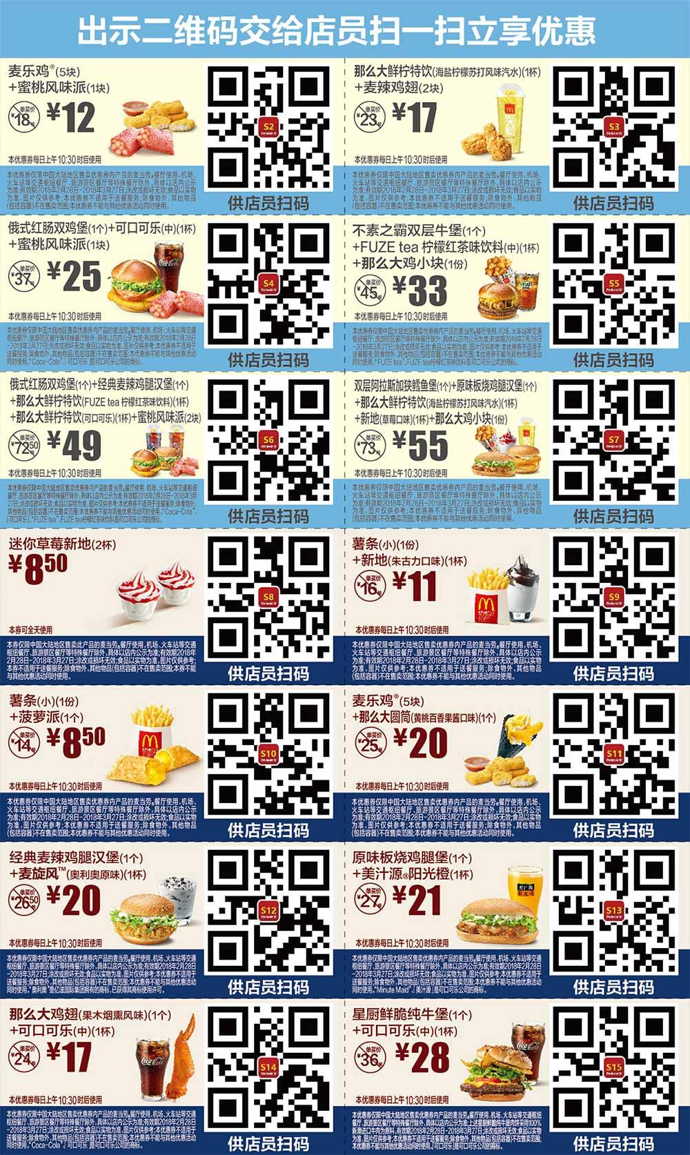 麦当劳优惠券2018年3月份手机版整张版本,点餐出示给店员扫码享优惠 有效期至:2018年3月27日 www.5ikfc.com