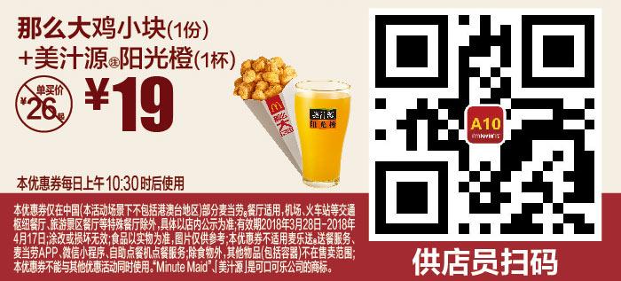 A10 那么大鸡小块1份+美汁源阳光橙1杯 2018年4月凭麦当劳优惠券19元 有效期至:2018年4月17日 www.5ikfc.com