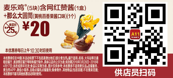 A11 麦乐鸡5块含网红赞酱1盒+那么大圆筒黄桃百香果酱口味1个 2018年4月凭麦当劳优惠券20元 有效期至:2018年4月17日 www.5ikfc.com
