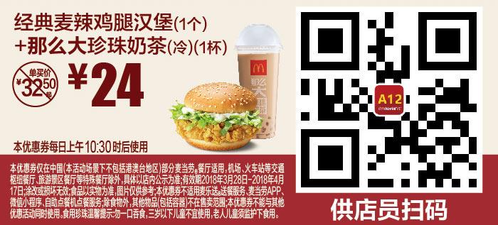 A12 经典麦辣鸡腿汉堡1个+那么大珍珠奶茶(冷)1杯 2018年4月凭麦当劳优惠券24元 有效期至:2018年4月17日 www.5ikfc.com