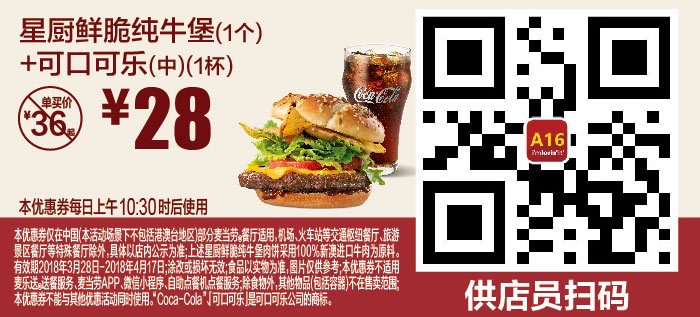 A16 星厨鲜脆纯牛堡1个+可口可乐(中)1杯 2018年4月凭麦当劳优惠券28元 有效期至:2018年4月17日 www.5ikfc.com