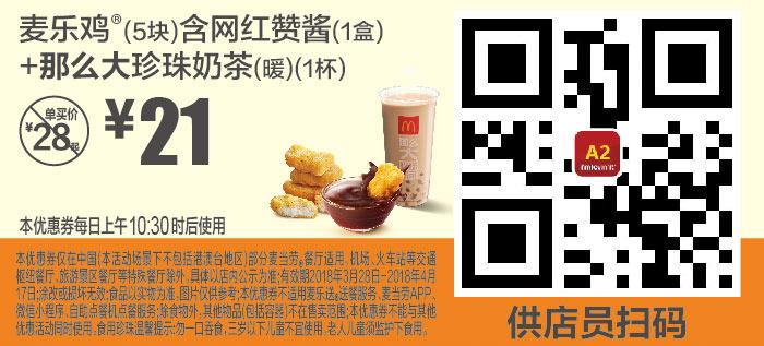 A2 那么大珍珠奶茶(暖)1杯+麦乐鸡5块含网红赞酱1盒 2018年4月凭麦当劳优惠券21元 有效期至:2018年4月17日 www.5ikfc.com