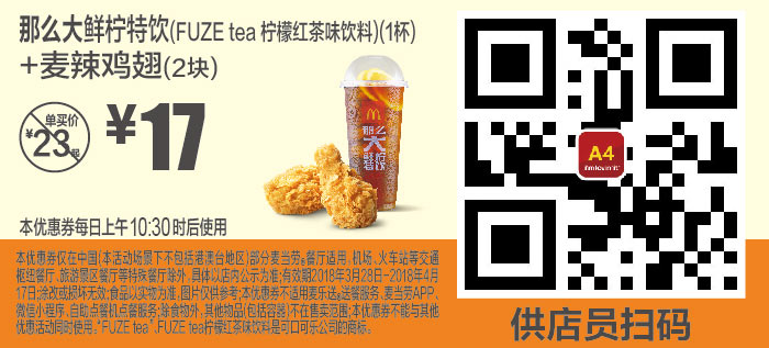 A4 那么大鲜柠特饮FUZE tea柠檬红茶味饮料1杯+麦乐鸡翅2块 2018年4月凭麦当劳优惠券17元 有效期至:2018年4月17日 www.5ikfc.com