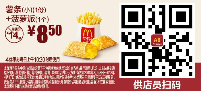 A8 薯条(小)1份+菠萝派1个 2018年4月凭麦当劳优惠券8.5元 有效期至:2018年4月17日 www.5ikfc.com