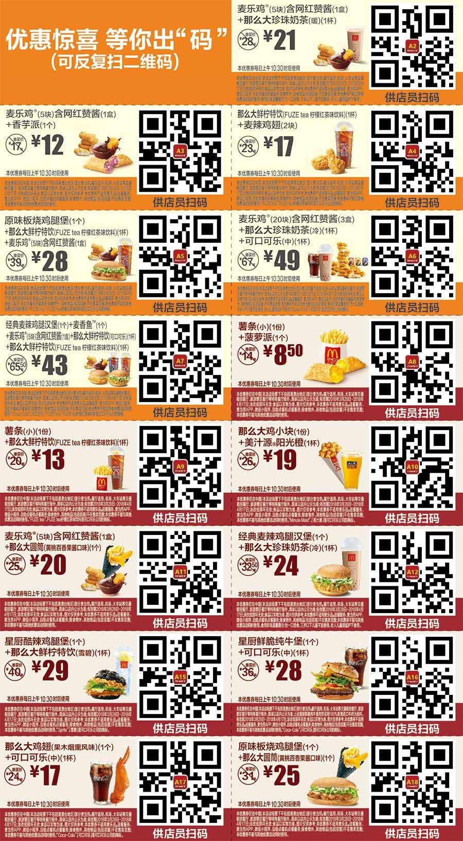 麦当劳优惠券2018年4月份手机版整张版本,点餐出示给店员扫码享优惠价 有效期至:2018年4月17日 www.5ikfc.com