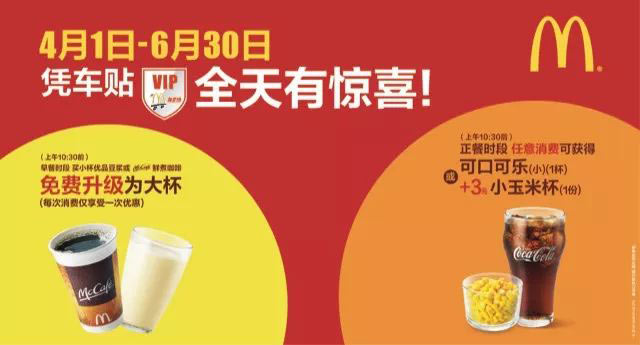 麦当劳得来速凭VIP车贴可以免费升杯或免费得可乐,3元还能换玉米杯 有效期至:2018年6月30日 www.5ikfc.com