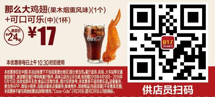 B17 那么大鸡翅果木烟熏风味1个+可口可乐(中)1杯 2018年4月5月凭麦当劳优惠券17元 省7元起,有效期自2018年04月18日到2018年05月15日