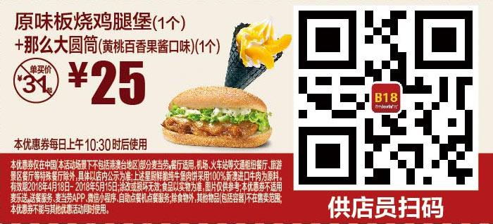 B18 原味板烧鸡腿堡1个+那么大圆筒黄桃百香果酱口味1个 2018年4月5月凭麦当劳优惠券25元 省6元起 有效期至:2018年5月15日 www.5ikfc.com