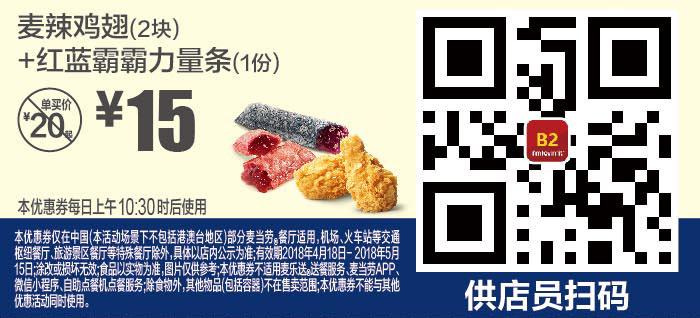 B2 麦辣鸡翅2块+红蓝霸霸力量条1份 2018年4月5月凭麦当劳优惠券15元 省5元起 有效期至:2018年5月15日 www.5ikfc.com