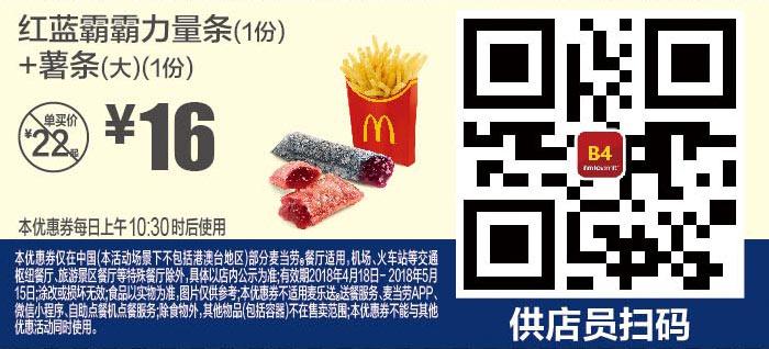 B4 红蓝霸霸力量条1份+薯条(大)1份 2018年4月5月凭麦当劳优惠券16元 省6元起 有效期至:2018年5月15日 www.5ikfc.com