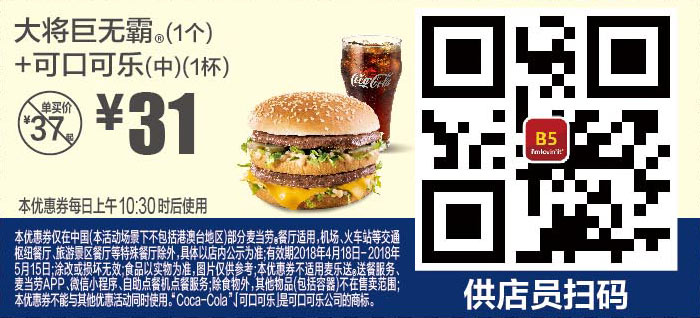 B5 大将巨无霸1个+可口可乐(中)1杯 2018年4月5月凭麦当劳优惠券31元 省6元起 有效期至:2018年5月15日 www.5ikfc.com