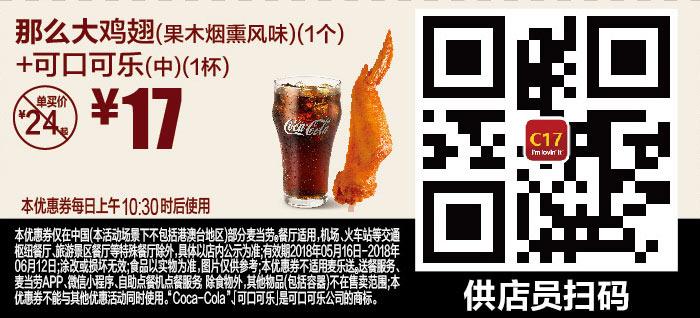 C17 那么大鸡翅果木烟熏风味1个+可口可乐(中)1杯 2018年5月6月凭麦当劳优惠券17元 省7元起 有效期至:2018年6月12日 www.5ikfc.com