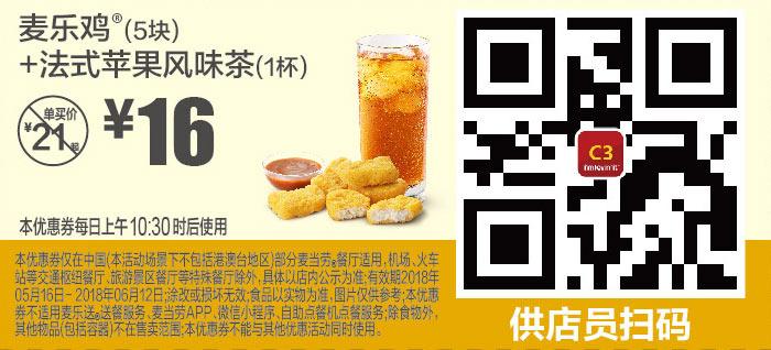 C3 麦乐鸡5块+法式苹果风味茶1杯 2018年5月6月凭麦当劳优惠券16元 省5元起 有效期至:2018年6月12日 www.5ikfc.com