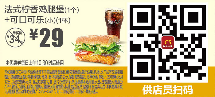 C5 法式柠香鸡腿堡1个+可口可乐(小)1杯 2018年5月6月凭麦当劳优惠券29元 省5元起 有效期至:2018年6月12日 www.5ikfc.com