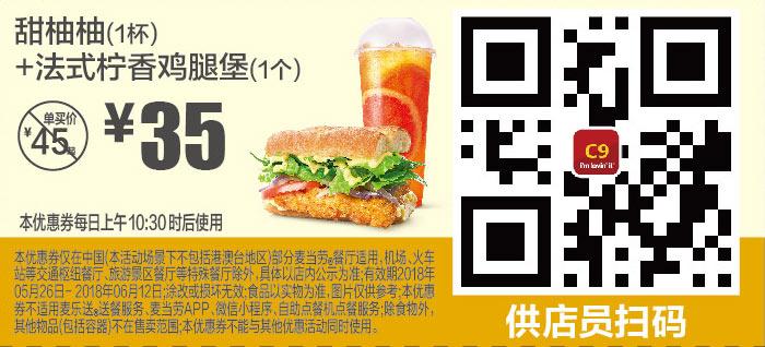 C9 甜柚柚1杯+法式柠香鸡腿堡1个 2018年5月6月凭麦当劳优惠券35元 省10元起 有效期至:2018年6月12日 www.5ikfc.com