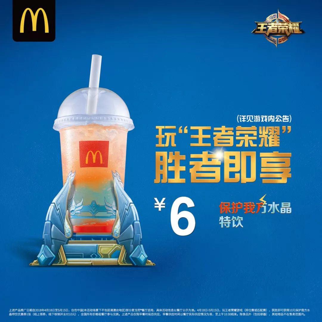 麦当劳保护我方水晶特饮王者荣耀游戏胜者6元特价 有效期至:2018年5月15日 www.5ikfc.com